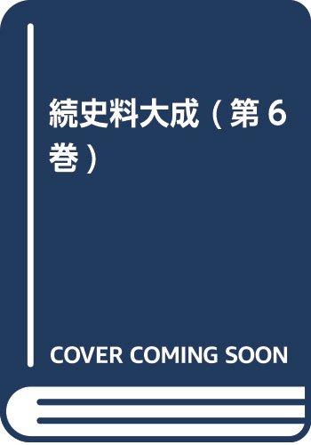 続史料大成 (第6巻)