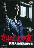 さらば、わが友 実録大物死刑囚たち[DVD]