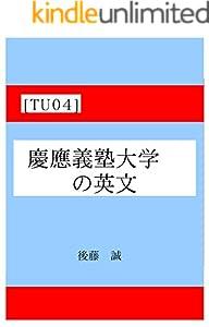 後藤の英語:実戦編[TU04]慶應義塾大学の英文