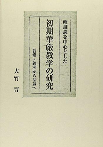 唯識説を中心とした初期華厳教学の研究―智儼・義湘から法蔵へ