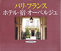 パリ・フランス ホテル・宿・オーベルジュ―完全保存版 (TBSブリタニカムック―Figaro travel books)