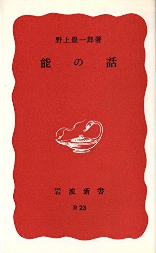 能の話 (1950年) (岩波新書〈第62〉)