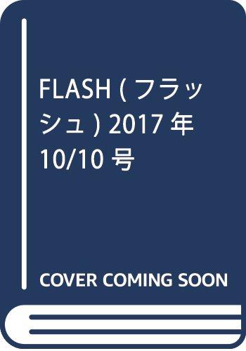 FLASH (フラッシュ) 2017年 10/10 号 [雑誌]