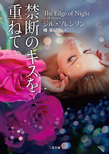 禁断のキスを重ねて (二見文庫 ザ・ミステリ・コレクション(ロマンス・コレクション))
