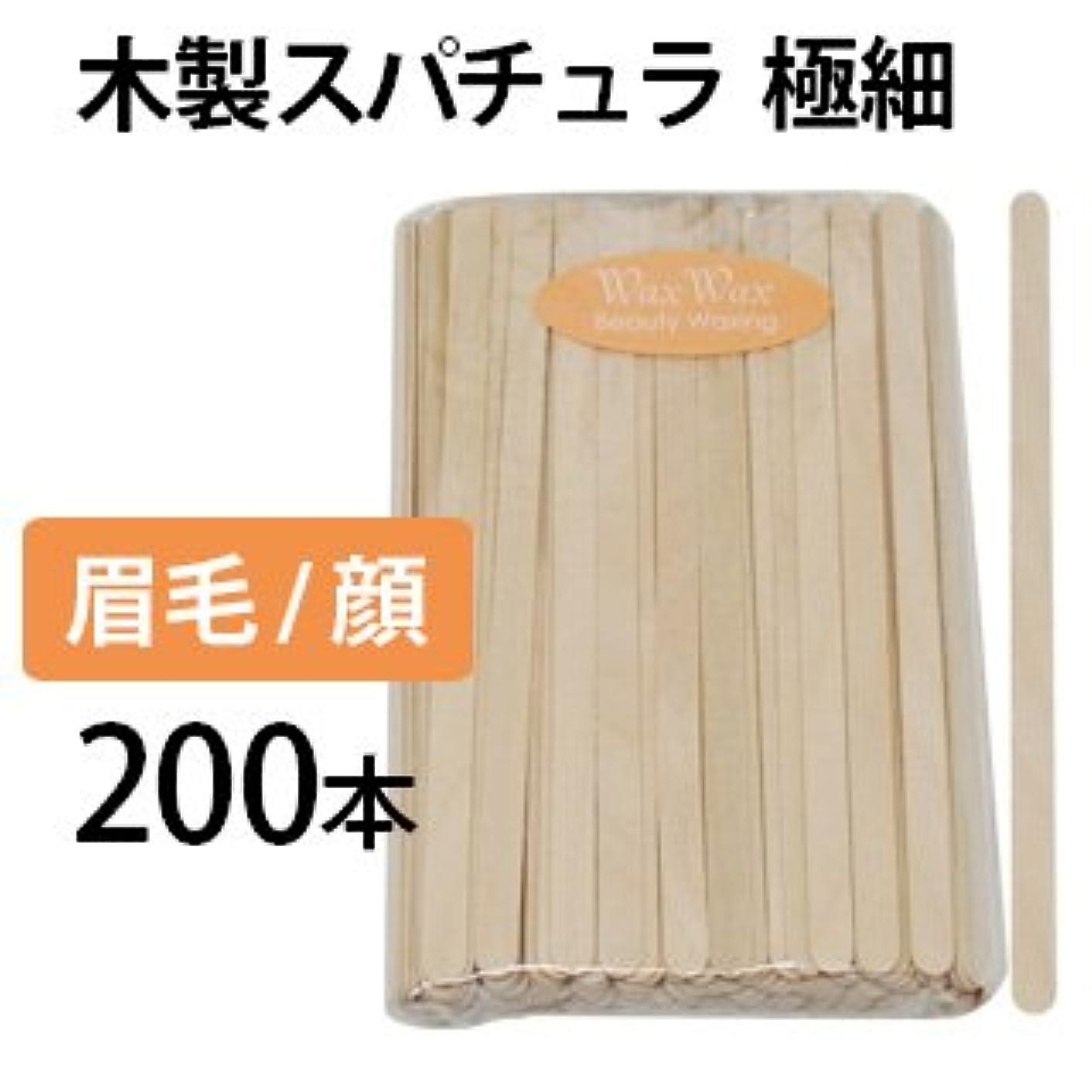 無歩行者パーセント眉毛 アイブロウ用スパチュラ 200本セット 極細 木製スパチュラ 使い捨て