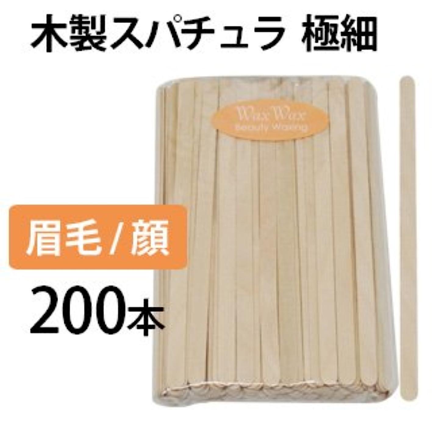 好色なデコードする洞窟眉毛 アイブロウ用スパチュラ 200本セット 極細 木製スパチュラ 使い捨て