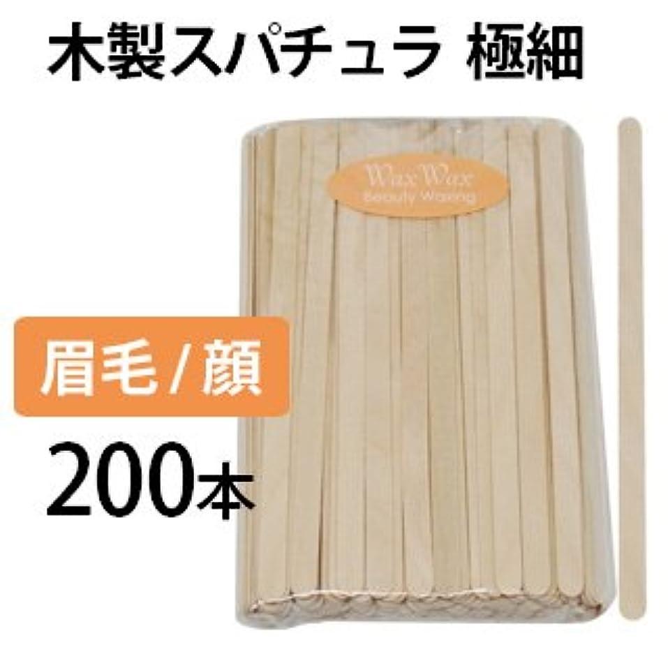 ウェーハ乱暴な暖かく眉毛 アイブロウ用スパチュラ 200本セット 極細 木製スパチュラ 使い捨て