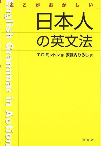 ここがおかしい日本人の英文法の詳細を見る