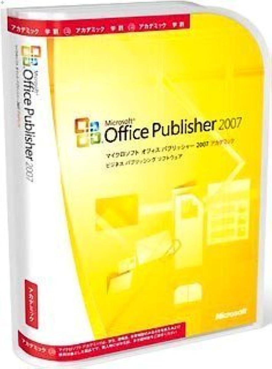 ほぼ原油強打【旧商品/メーカー出荷終了/サポート終了】Microsoft  Offcie Publisher 2007 アカデミック