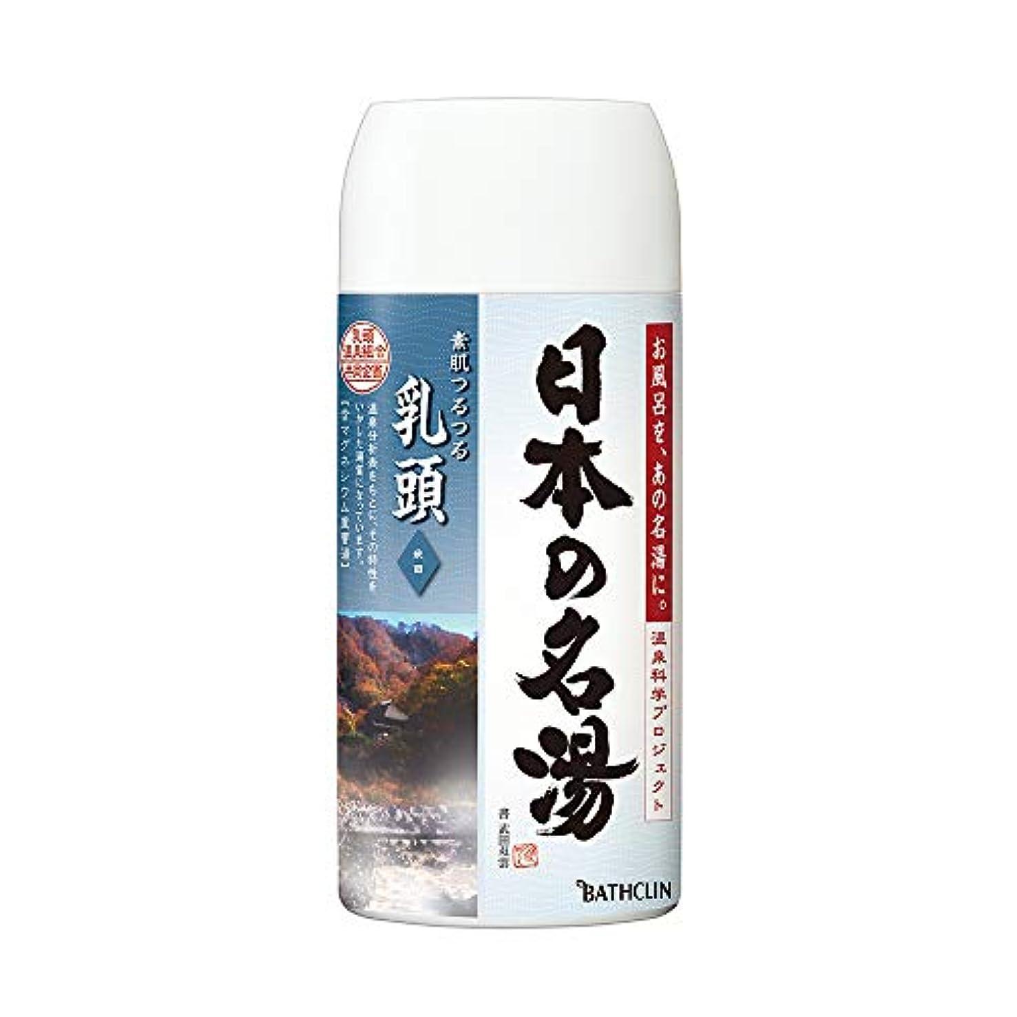 ヒップ食い違いミニチュア【医薬部外品】日本の名湯入浴剤 乳頭(秋田) 450g にごり湯 温泉タイプ