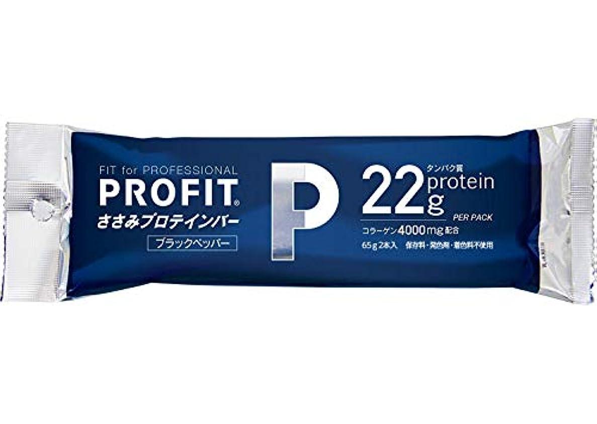 兵器庫続編麻痺させる丸善 PROFIT SaSami (プロフィット) ささみプロテインバー ブラックペッパー 1箱 (10袋入り) ×2箱