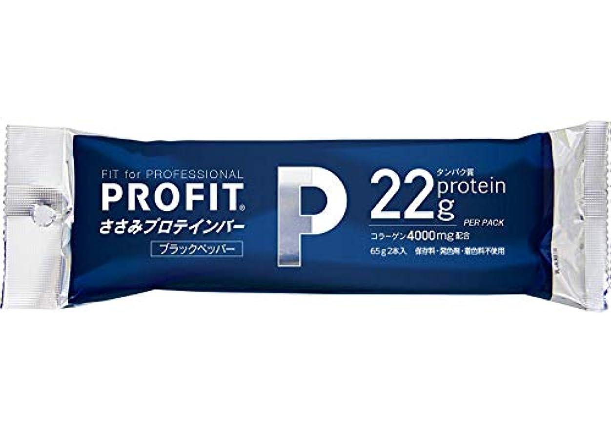 丸善 PROFIT SaSami (プロフィット) ささみプロテインバー ブラックペッパー 1箱 (10袋入り) ×2箱