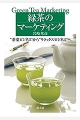 """緑茶のマーケティング """"茶葉ビジネス""""から""""リラックスビジネス""""へ オンデマンド (ペーパーバック)"""
