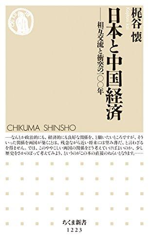日本と中国経済 ──相互交流と衝突の100年 (ちくま新書)の詳細を見る