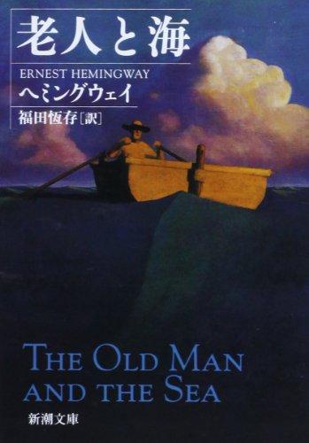 老人と海 (新潮文庫)の詳細を見る