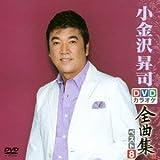DVDカラオケ全曲集 ベスト8 小金沢昇司[DVD]