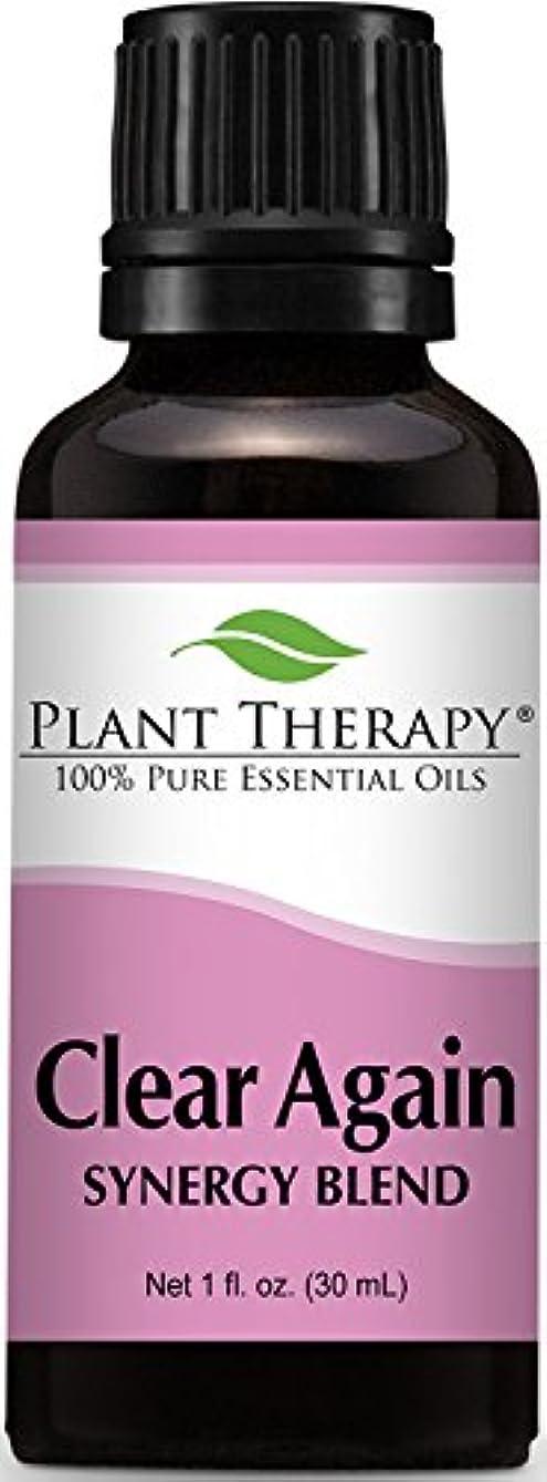 白雪姫内側微視的Clear Again Allergy Aid Synergy Essential Oil Blend 30 ml