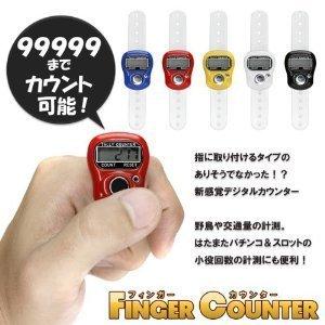 小型 デジタルカウンター 指用 数取り器 (1個・色指定はで...
