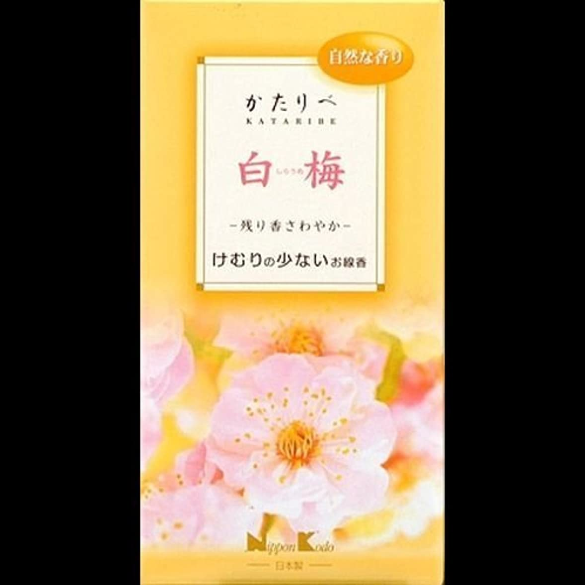 ハーブ本会議ソフィー【まとめ買い】かたりべ 白梅 バラ詰 140g ×2セット