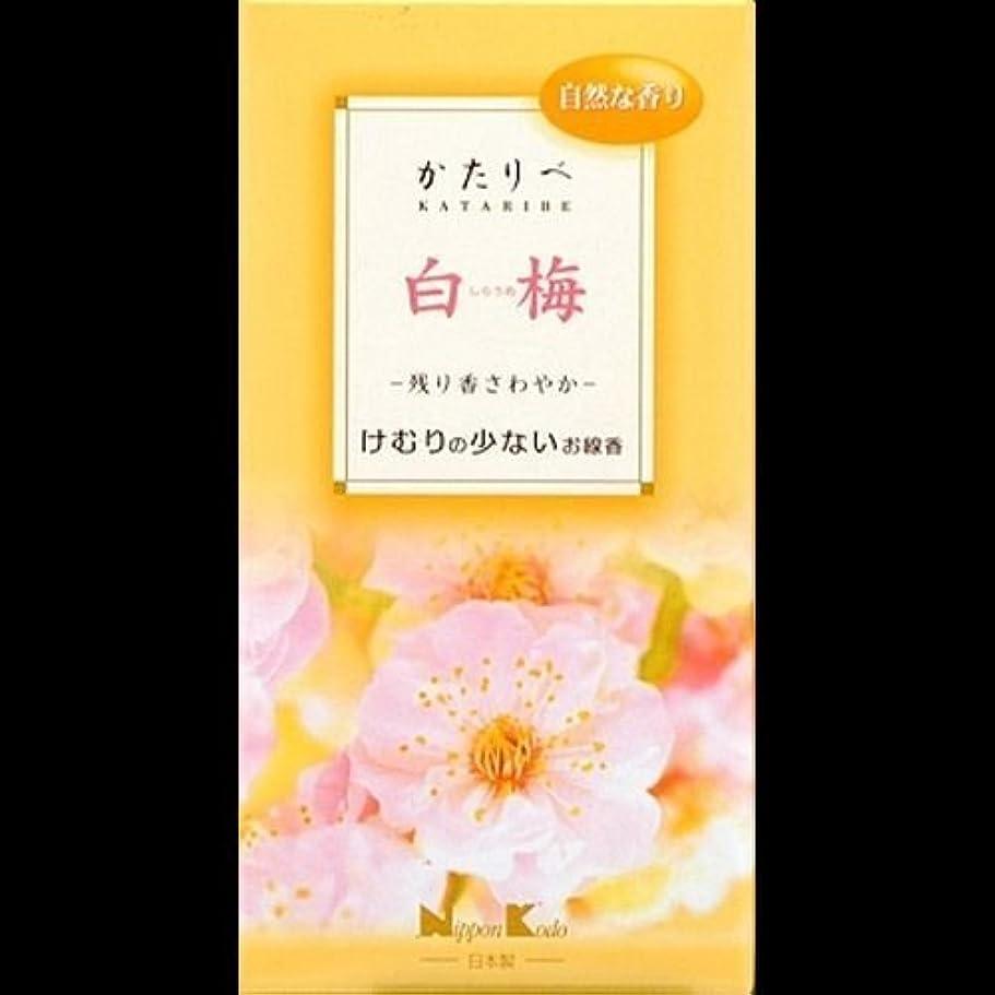 一方、悪党アンソロジー【まとめ買い】かたりべ 白梅 バラ詰 140g ×2セット