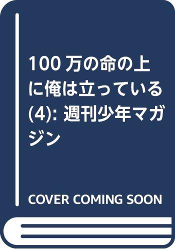 100万の命の上に俺は立っている(4) (講談社コミックス)
