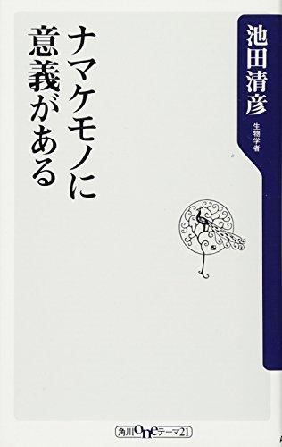 ナマケモノに意義がある (角川oneテーマ21)の詳細を見る