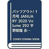 バァフアウト! 1月号 JANUARY 2020 Volume 292 平野紫耀 永瀬廉 髙橋海人(King & Prince) (Brown's books)