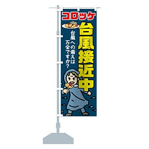 コロッケ台風接近中 のぼり旗 サイズ選べます(スリム45x180cm 左チチ)