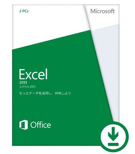 【旧商品/2016年メーカー出荷終了】Microsoft Office Excel 2013 [オンラインコード] [ダウンロード][Windows版] (PC2台/1ライセンス)