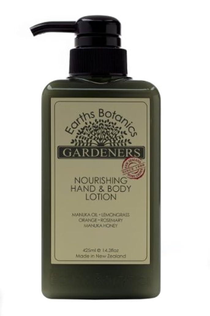 ビジネスおばさんオーロックEarths Botanics GARDENERS(ガーデナーズ) ナリシングハンド&ボディローション 425ml