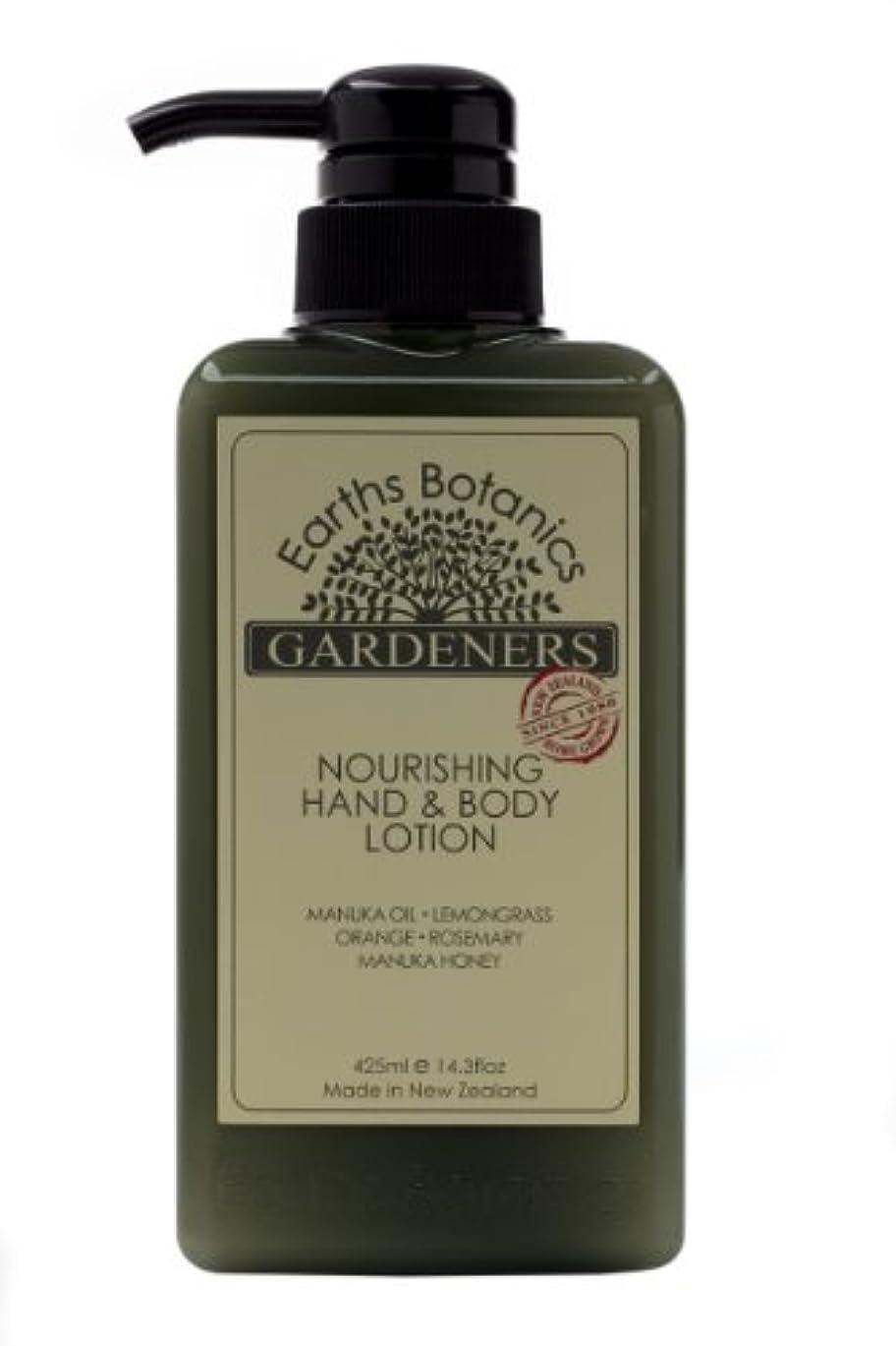 くびれた概要生むEarths Botanics GARDENERS(ガーデナーズ) ナリシングハンド&ボディローション 425ml
