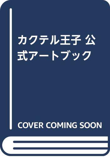 カクテル王子 公式アートブック 発売日