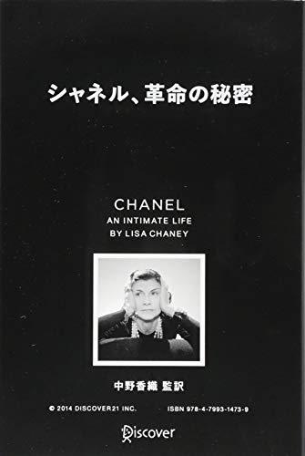 シャネル、革命の秘密