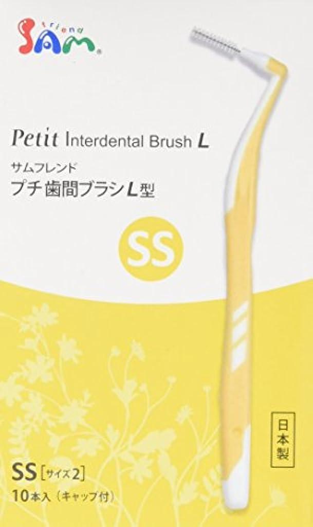 振る植物学主サムプチ歯間ブラシL型SS 10本入り