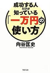 成功する人だけが知っている「一万円」の使い方 (草思社文庫)