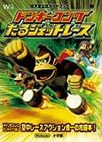 ドンキーコングたるジェットレース—任天堂公式ガイドブック (ワンダーライフスペシャル Wii任天堂公式ガイドブック)