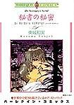 秘書の秘密 (エメラルドコミックス ハーレクインシリーズ)