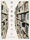 電子書籍のすべて (NIKKEI ELECTRONICS BOOKS)