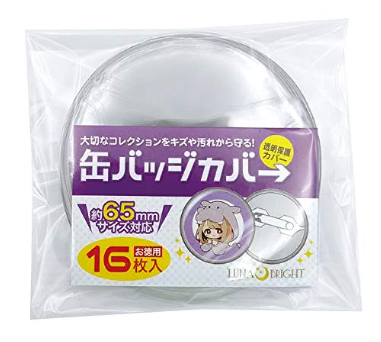 lunabright お徳用 缶バッジカバー 65mm対応 16枚入 透明
