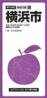 都市地図 神奈川県 横浜市 (都市地図 神奈川県 1)