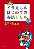 ドラえもんはじめての英語ドリル 基本の英単語: オールカラー・改訂版