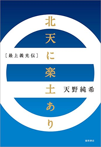北天に楽土あり: 最上義光伝 (文芸書)