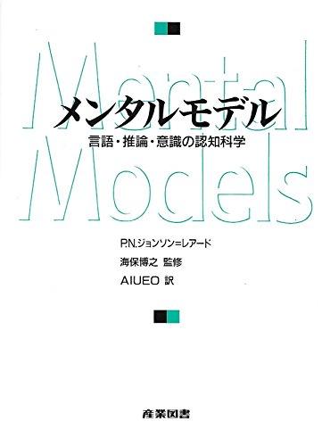 メンタルモデル―言語・推論・意識の認知科学の詳細を見る