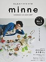 minne HANDMADE LIFE BOOK vol.2 (レディブティックシリーズno.4178)