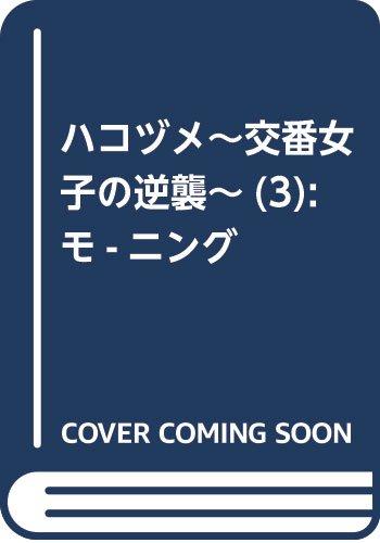 ハコヅメ~交番女子の逆襲~(3): モ-ニング
