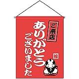 日本の寿司バーレストラン - A8のインテリアの戸口装飾