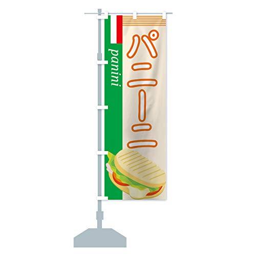 パニーニ のぼり旗(レギュラー60x180cm 左チチ 標準)
