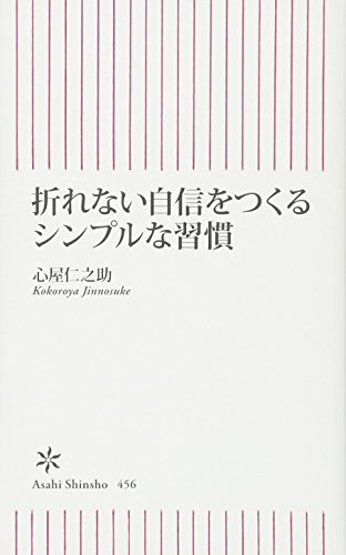 折れない自信をつくるシンプルな習慣 (朝日新書)の詳細を見る