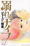 溺れるナイフ(17)<完> (講談社コミックス別冊フレンド)