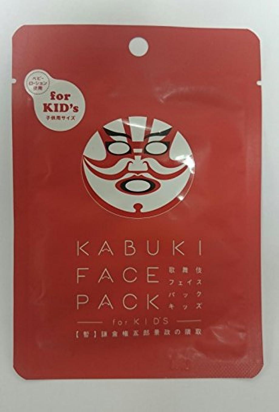 誠意回転ヤギ歌舞伎フェイスパック 子供用 KABUKI FACE PACK For Kids パンダ トラも! ベビーローション使用